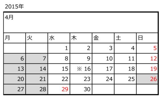 openカレンダー4月