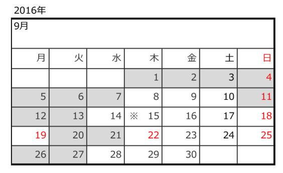 openカレンダー201609